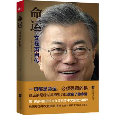 命運:文在寅自傳(韓國總統中文版官方授權)