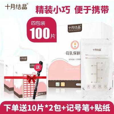 【100片】十月结晶(shiyuejiejing)储奶袋母乳保鲜袋200ml*3盒冷冻一次性存奶袋