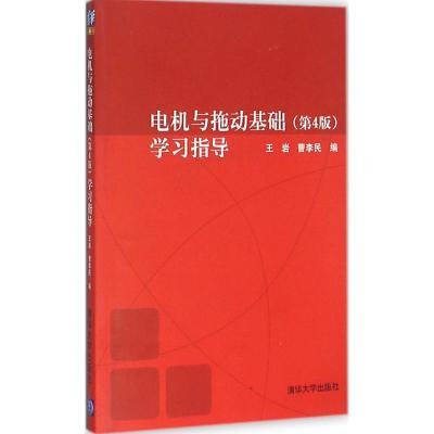 正版 电机与拖动基础(第4版)学习指导 王岩,曹李民 编 清华大学出版社