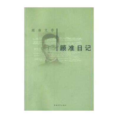 顾准文存:顾准日记 顾准 9787500646761 中国青年出版社