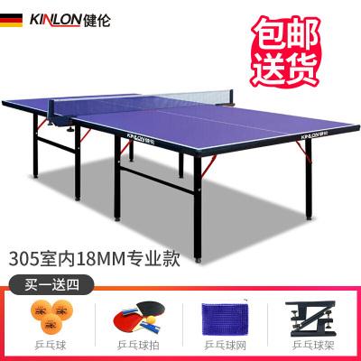 健倫(JEEANLEAN) 乒乓球臺 家用訓練健身 比賽 乒乓球桌 戶外可折疊 專業級KL305乒乓球臺