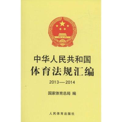 中華人民共和國體育法規匯編(2013-2014)9787500948643人民體育出版社