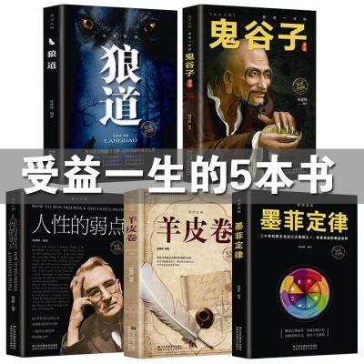 正版受益一生的5本书狼道书 墨菲定律鬼谷子人性的弱点羊皮卷书籍