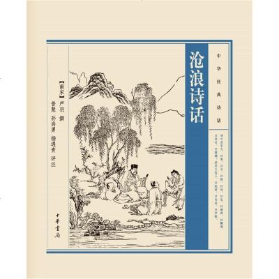 中華經典詩話:滄浪詩話