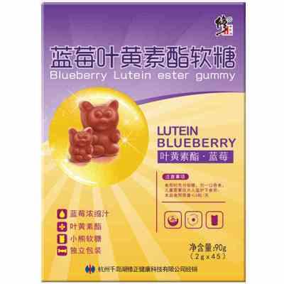 修正(xiuzheng)葉黃素酯軟糖可搭兒童青少年成人學生護眼明目1盒裝