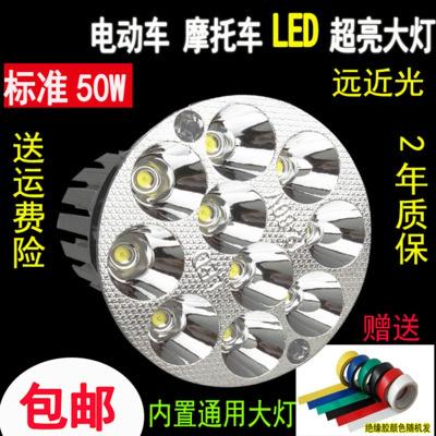 澳派50W遠近光內置電動車LED燈踏板摩托車led前大燈超亮射燈12-85