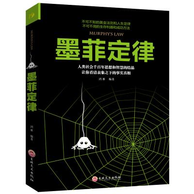 正版書籍 墨菲定律 成功勵志職場談判人際交往社會心理學與生活入基礎書籍 人生哲學會說話會辦事會做人 人際溝通成功勵志