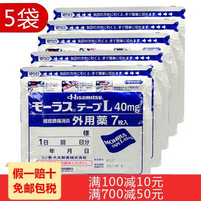 日本撒隆巴斯久光,Hisamitsu鎮痛貼 紅花緩解風濕關節疼痛肩頸痛腰痛久光膏藥貼5袋35枚40mg