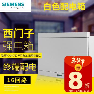 西门子(SIEMENS)配电箱家用暗装电闸盒空开断路器保护盒16回路强电布线箱