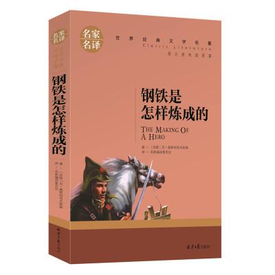 鋼鐵是怎樣煉成的 經典世界名著外國外小說文學青少版 少兒童書籍書閱讀KL