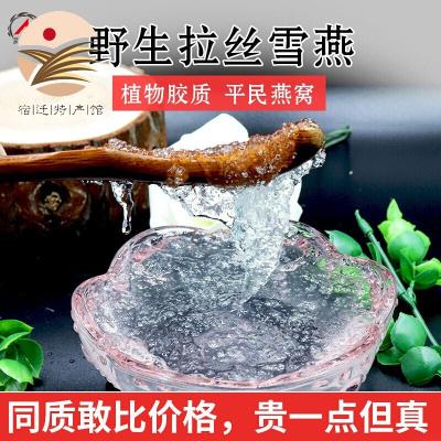250g雪燕植物燕窩特級雪燕拉絲云南緬甸搭桃膠皂角米