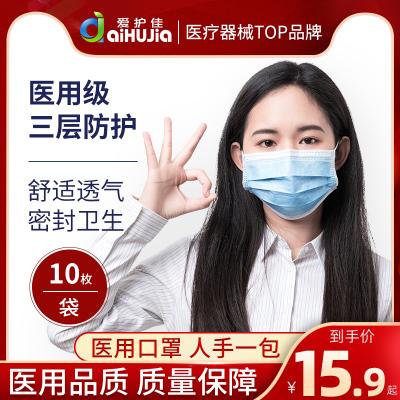 愛護佳(aiHUjia)一次性醫用口罩 成人3層防護口罩 醫用耗材 含熔噴布阻擋飛沫防塵10個裝