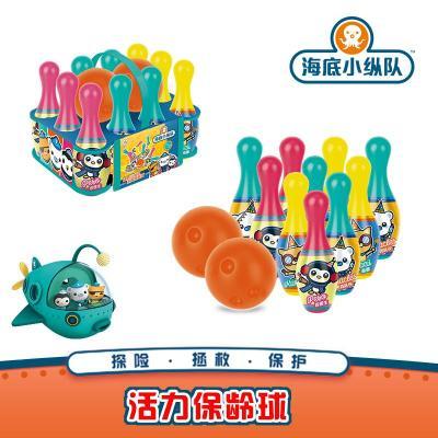 兒童保齡球套裝玩具寶寶大號幼兒園室內親子運動海底小縱隊男球類【定制】 海底小縱隊9寸保齡球