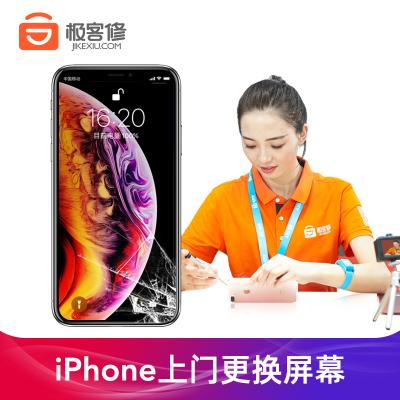 【極客修】蘋果 iPhoneXr 內屏故障(觸摸失靈、黑屏、花屏)手機維修屏幕總成更換上門維修
