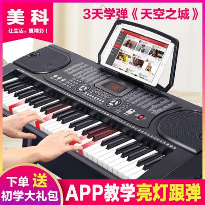 美科(Meirkergr)智能教學電子琴61鋼琴鍵多功能專業88成人兒童女孩初學入門 智能版+大禮包+工型琴架【亮燈版】
