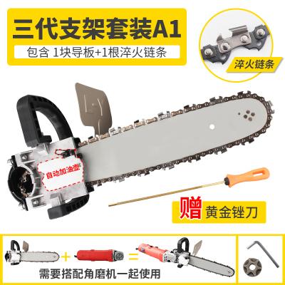 角磨機改裝電鏈鋸多功能萬用小型家用木工手持伐木鋸磨光機改電鋸 三代支架+1淬火鏈條