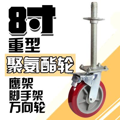 脚手架轮子6寸8寸移动升降加厚车轮活动红色带丝杠杆万向刹车脚轮 酒红色