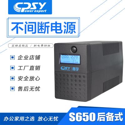 商宇UPS不間斷S650 600VA/360W穩壓電腦應急備用電源單臺電腦