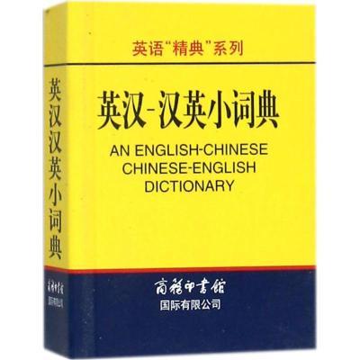 英汉-汉英小词典 高凌 主编 著 文教 文轩网