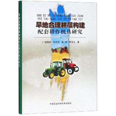 WX1旱地合理耕层构建配套耕作机具研究