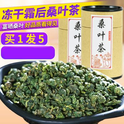 霜后桑叶茶正品新鲜桑叶干霜桑叶野生桑树叶非特级天然桑叶茶500g