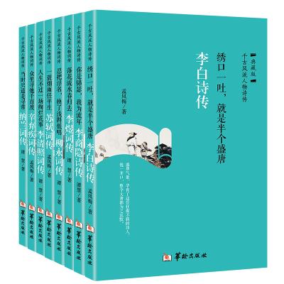 千古风流人物诗词传套装(全8册)