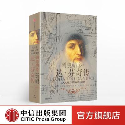 列奥纳多 达芬奇传 艾萨克森 从凡人到天才的创造力密码 罗辑思维罗振宇推荐 中信出版社图书