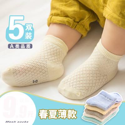 嬰兒襪子純棉夏季薄款網眼夏天0-6個月嬰幼兒1-3歲寶寶新生兒童襪