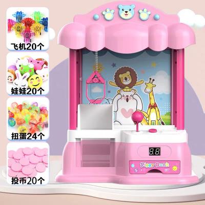 星域傳奇 兒童迷你抓娃娃機玩具小型夾公仔機投幣男女孩家用電動游戲糖果機 20娃娃+20飛機+24扭蛋