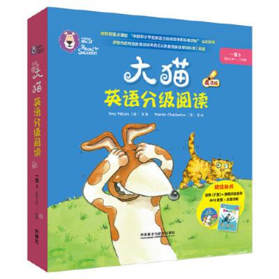 大貓英語分級閱讀一級3 Big Cat(適合小學一、二年級 讀物7冊+家庭閱讀指導+MP3光盤)點讀版