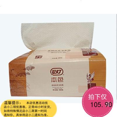 衛生紙廁紙本色平板紙超柔壓花400張20包草紙家用家庭裝實惠