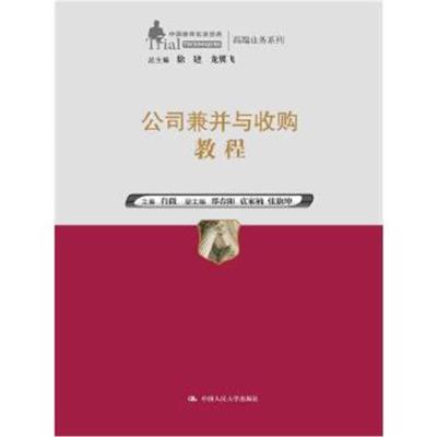 公司兼并與教程(中國律師實訓經典 高端業務系列) 9787300190280