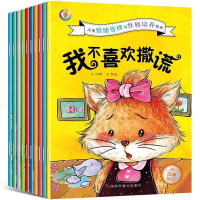 兒童情緒管理與性格培養繪本我不想生氣兒童繪本0-3-6-7周歲 早教大班 適合三四歲寶寶注音幼兒園繪本睡前故事書 讀