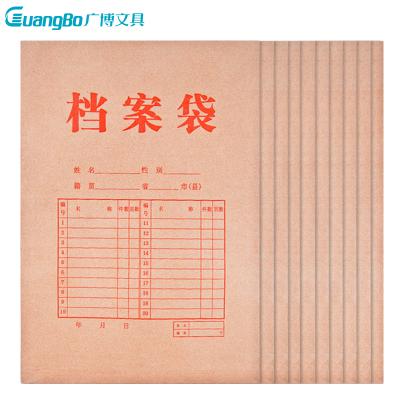廣博(GuangBo)A4牛皮紙檔案袋 10只/包 5包裝 投標資料袋 收納袋 公文袋 學生試卷文件袋