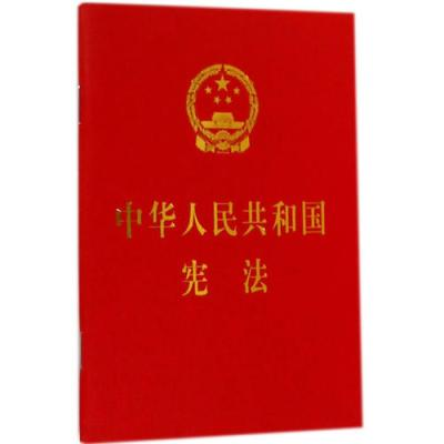 中華人民共和國憲法(64開本)