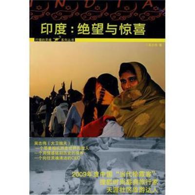 【正版图书】印度:绝望与惊喜9787811254068吴志伟