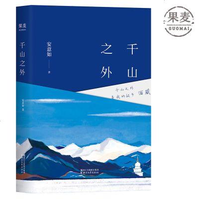 千山之外 安意如 作品集 随笔集 西藏 旅行文学 果麦图书