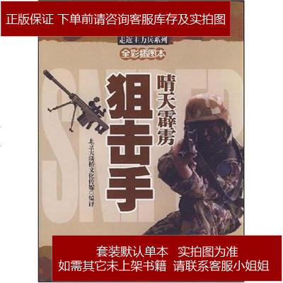 晴天霹雳-狙击手 北京大陆桥文化传媒 编译 9787536696952