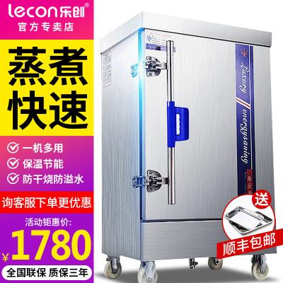 樂創(lecon) LC-2K004 商用蒸飯柜 蒸飯車 全自動 蒸飯箱 12盤 電蒸箱 蒸飯機 電熱款 蒸車