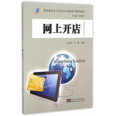 正版书籍 网上开店 9787564163242 东南大学出版社
