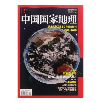 中国国家地理 风云气象卫星50年纪念增刊 1969-2019