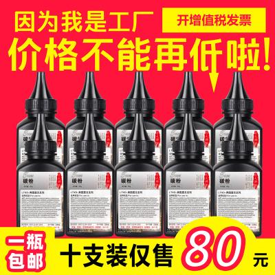 出眾適用出眾奔圖M6500碳粉P2500W P2200 M6550 6600 M6200 PD201打印機墨粉nw
