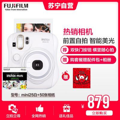 富士(FUJIFILM)INSTAX 拍立得 相機 一次成像 mini25白色套裝 膠片相機 含50張富士小尺寸膠片