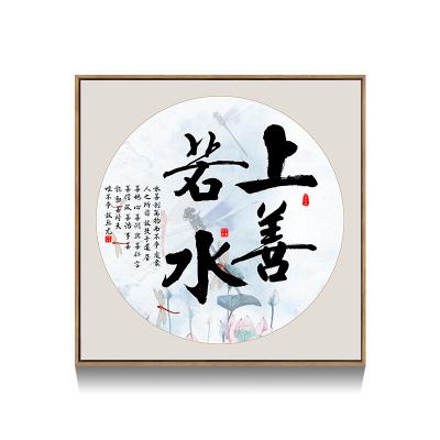 氫哈 忍舍得靜心辦公室客廳書房字畫裝飾天道酬勤自律茶室書法勵志掛畫 上善若水 40x40cm