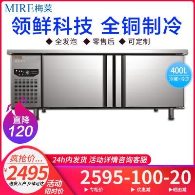 梅萊(MIRE) 豪華款 冷藏冷凍1.8米臥式奶茶店平冷操作臺不銹鋼80CM寬 400升 廚房操作臺 商用工作臺雙溫冰柜
