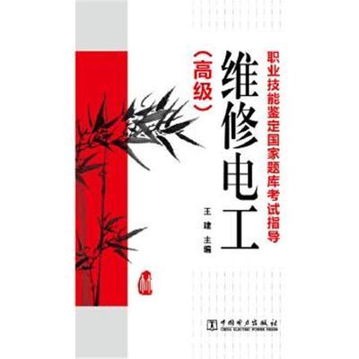 正版書籍 職業技能鑒定國家題庫考試指導維修電工(高級) 9787512340312 中