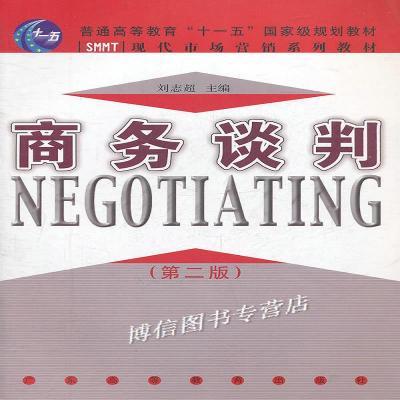 正版商务谈判(第二版)刘志超主编广东高等教育出版社广东高等教育
