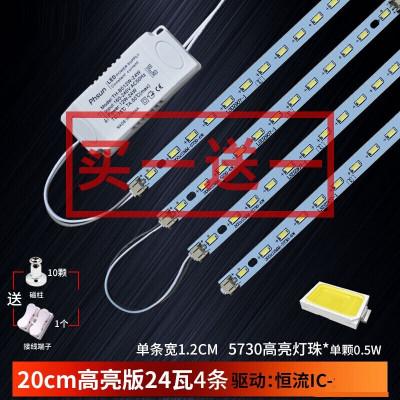 led吸頂燈改造燈板長方形燈管燈帶燈芯燈盤燈泡燈珠貼片長條燈條