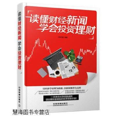 [購買前咨詢]讀懂財經新聞 學會投資理財匯智書源中國鐵道出版社