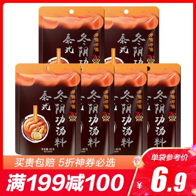 【99減50】呷哺呷哺 泰式冬陰功湯料85g*6袋 火鍋調料 復合調味料 涮鍋料